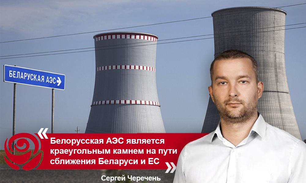Сергей ЧЕРЕЧЕНЬ: «Белорусская АЭС является краеугольным камнем на пути сближения Беларуси и ЕС»