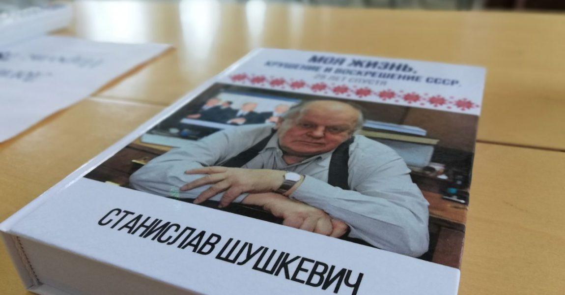 Станислав Шушкевич презентовал книгу «Моя жизнь, крушение и воскрешение СССР»