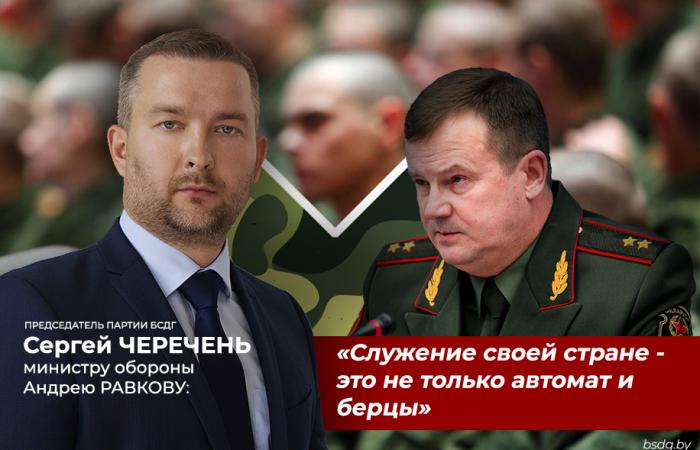 Сергей Черечень министру обороны Андрею Равкову: «Служение своей стране - это не только автомат и берцы»