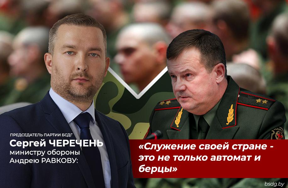 Сергей Черечень министру обороны Андрею Равкову: «Служение своей стране – это не только автомат и берцы»