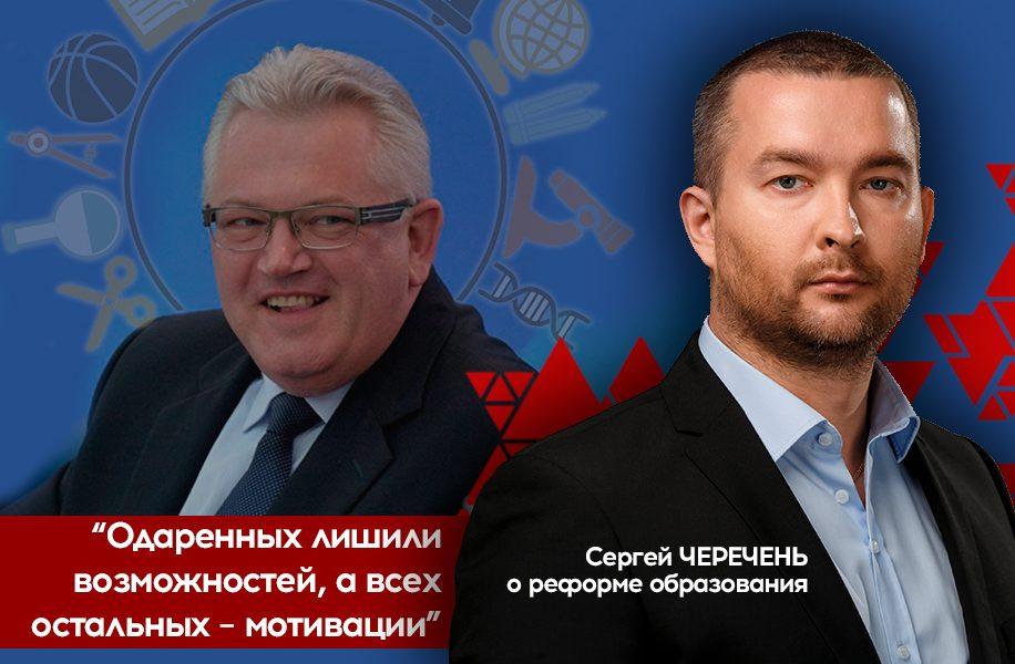 Сергей Черечень о реформе образования в Беларуси