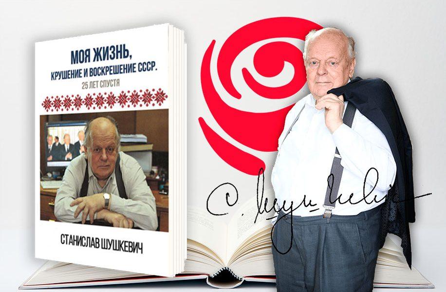 8 июня в Минске пройдет презентация книги Станислава Шушкевича