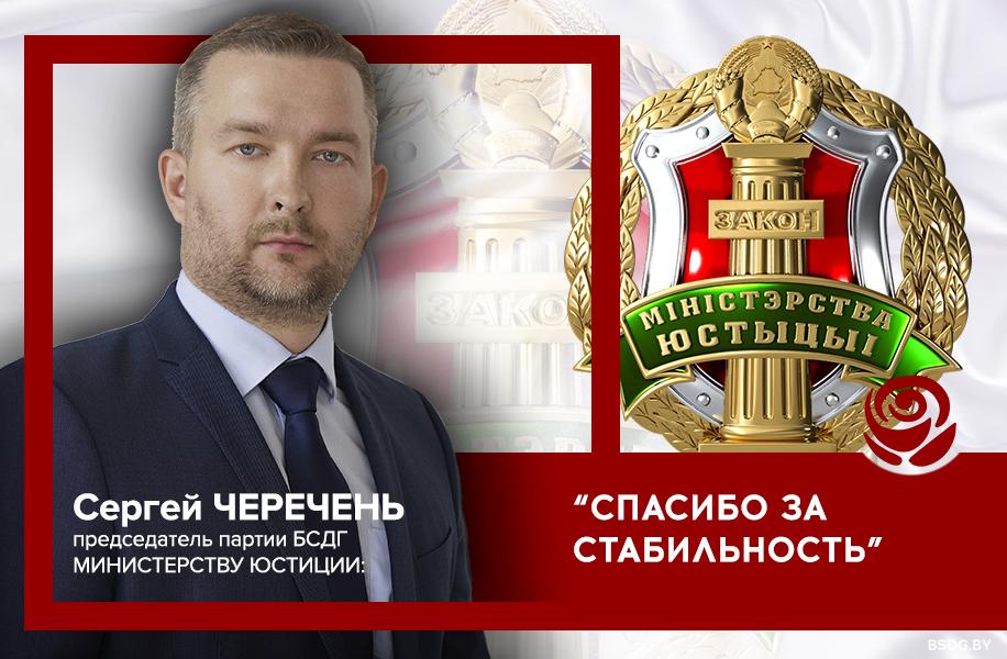 Сергей ЧЕРЕЧЕНЬ: Минюст, «спасибо» за стабильность