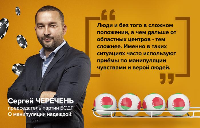 Сергей Черечень о манипуляции надеждой: