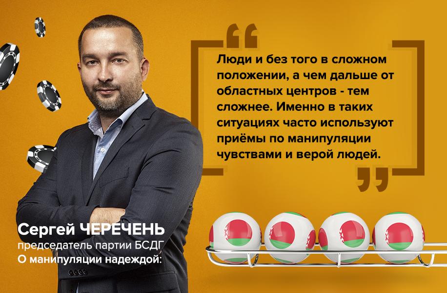 Сергей Черечень о манипуляции надеждой: «Люди и без того в сложном положении, а чем дальше от областных центров — тем сложнее»