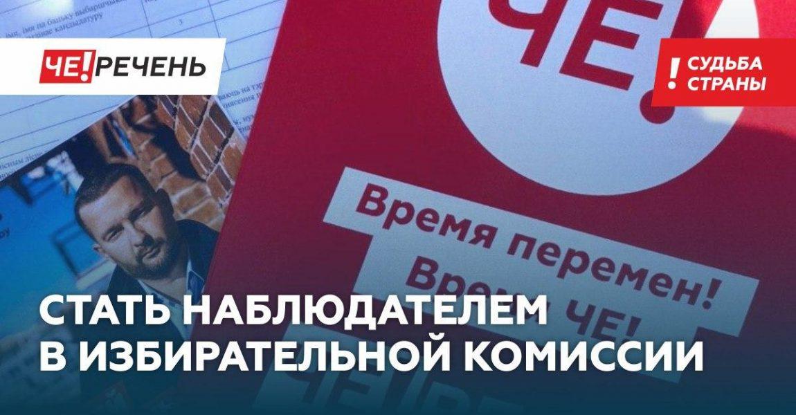 """СТАНЬ НАБЛЮДАТЕЛЕМ НА ВЫБОРАХ 2020 ВМЕСТЕ С ПАРТИЕЙ """"ГРАМАДА""""!"""
