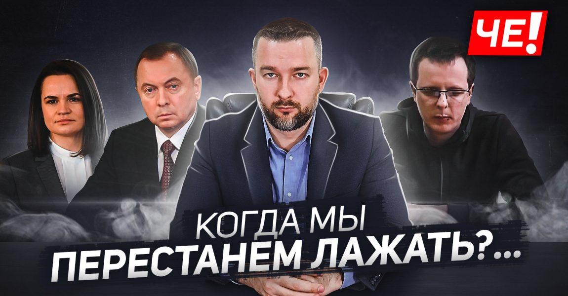 Сергей Черечень: Когда мы перестанем ЛАЖАТЬ?