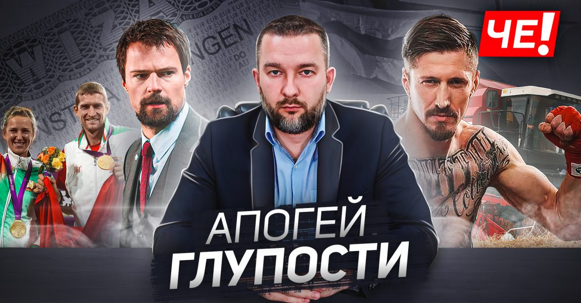 Апогей Глупости – ситуация в Беларуси глазами людей.