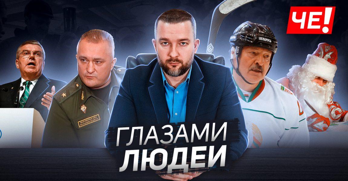 Бить или не бить Деда Мороза? Глазами ЛЮДЕЙ – какая в Беларуси жизнь сейчас?