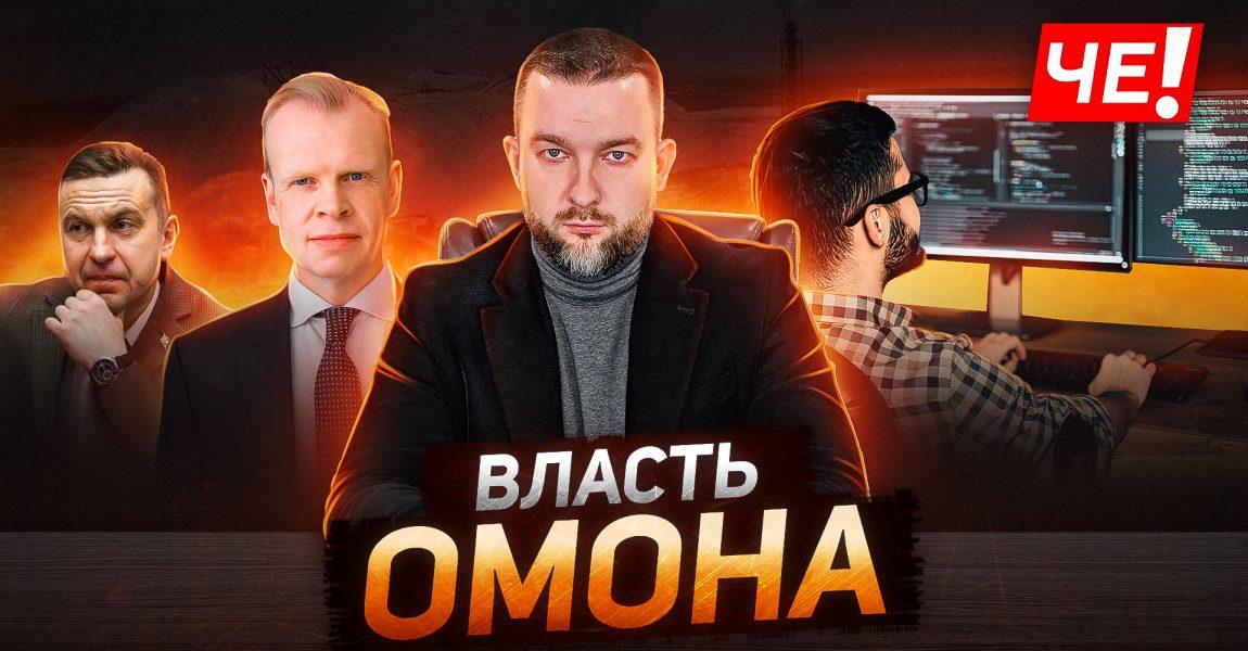 «ВЛАСТЬ ОМОНА» – Сергей Черечень