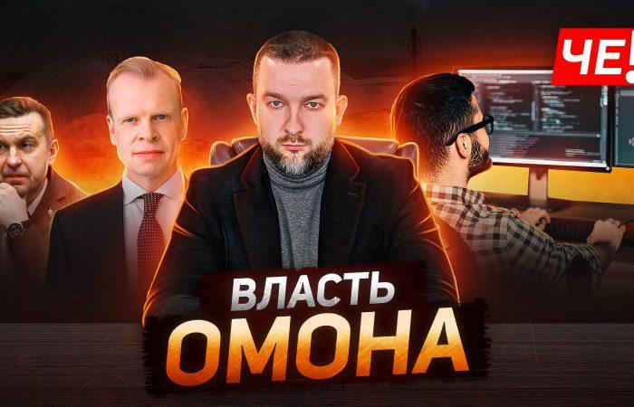 «ВЛАСТЬ ОМОНА» - Сергей Черечень